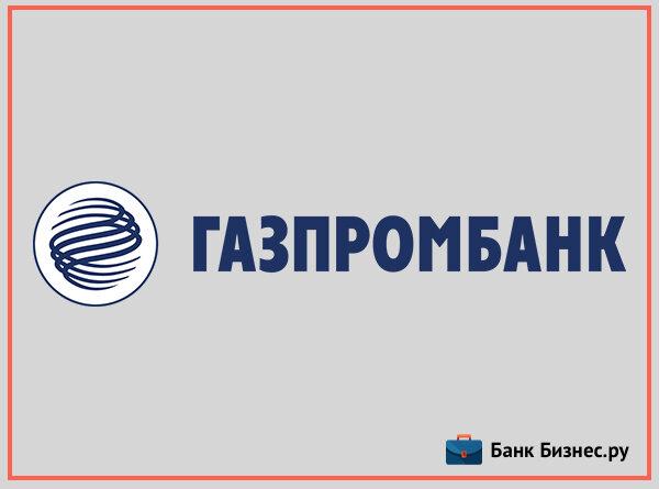 Онлайн кредит в газпромбанке получить ипотеку с помощью материнского капитала