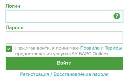 Ак барс кредит онлайн банковская карта через интернет заказать