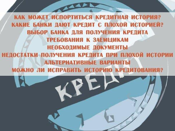 В каких банках дают кредит с плохой кредитной историей и просрочками красноярск