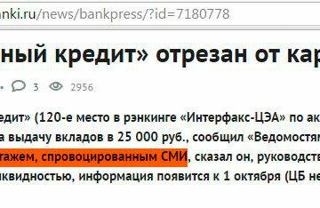 Оформить займ на карту без отказа rsb24.ru