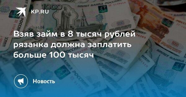 Займ 100 тыс рублей