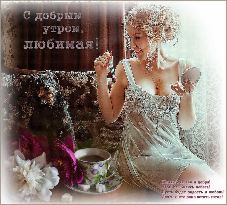 Дорогой, пожелания с добрым утром любимой картинки красивые новые серии