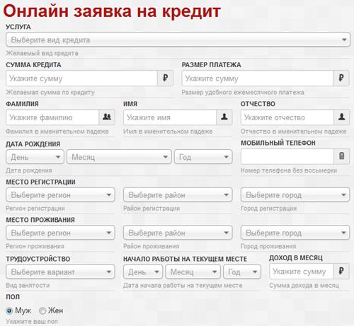 заявка на кредит в почта банк онлайн заявка на кредит наличными по паспорту оформление знака инвалид на автомобиль в самаре