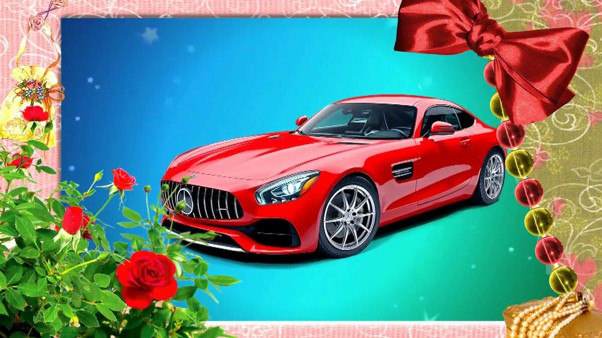 Открытки с днем рождения женщина и машина