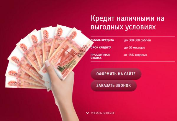 Банк стандарт взять кредит наличными ощадбанк украины взять кредит