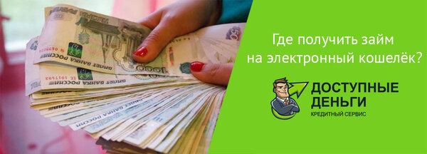 Кредит сбербанк онлайн на карту без отказа