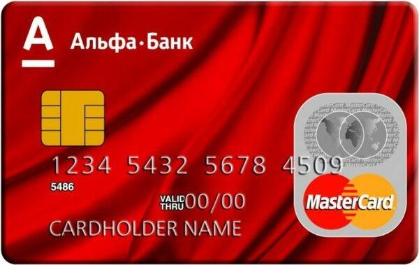 Как взять кредит по карте альфа банка взять 50000 в кредит в сбербанке