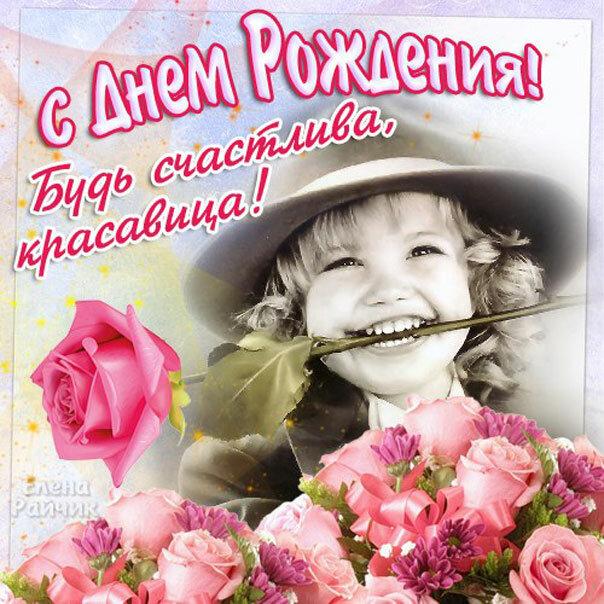 Поздравить молодую девушку с днем рождения открытки, юлечка днем
