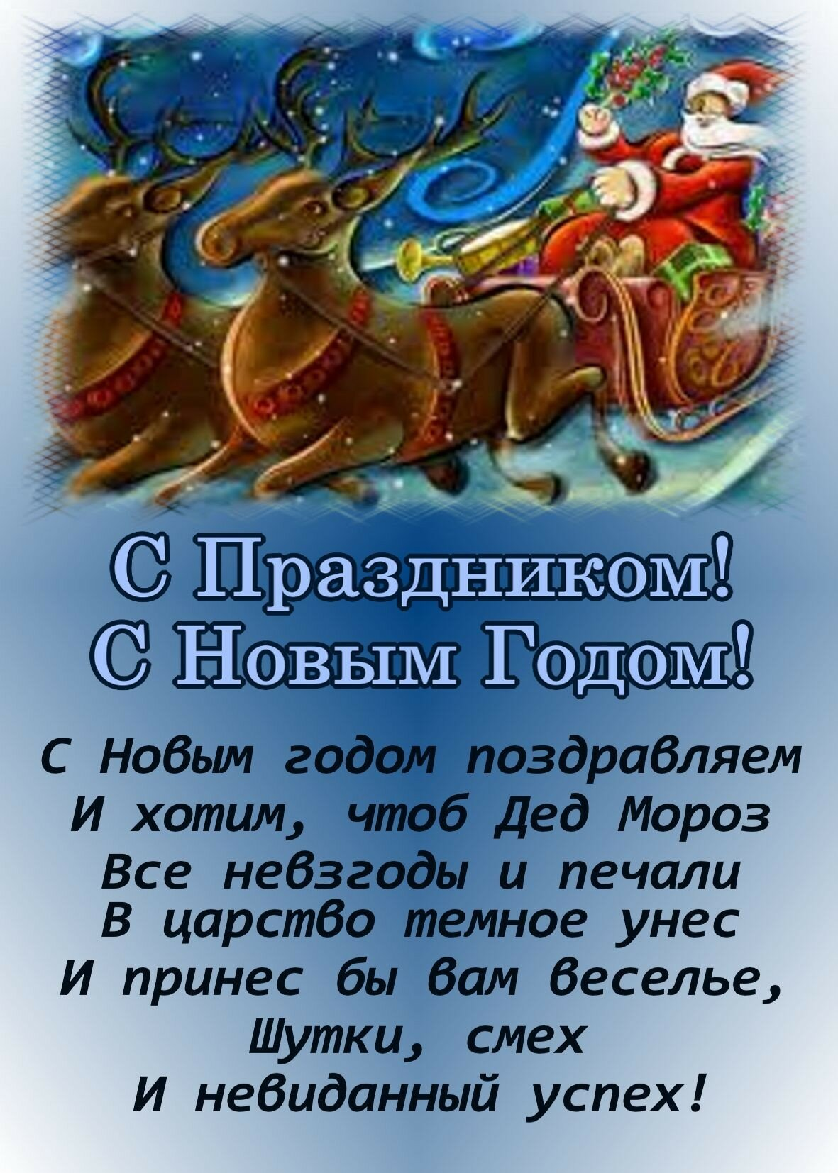 Стихи в открытки к новому году, подписи открытку