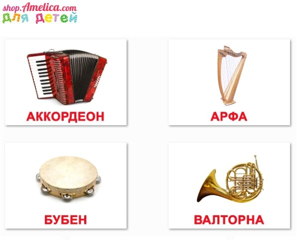 Картинки музыкальных инструментов для детей с названиями 2 класс