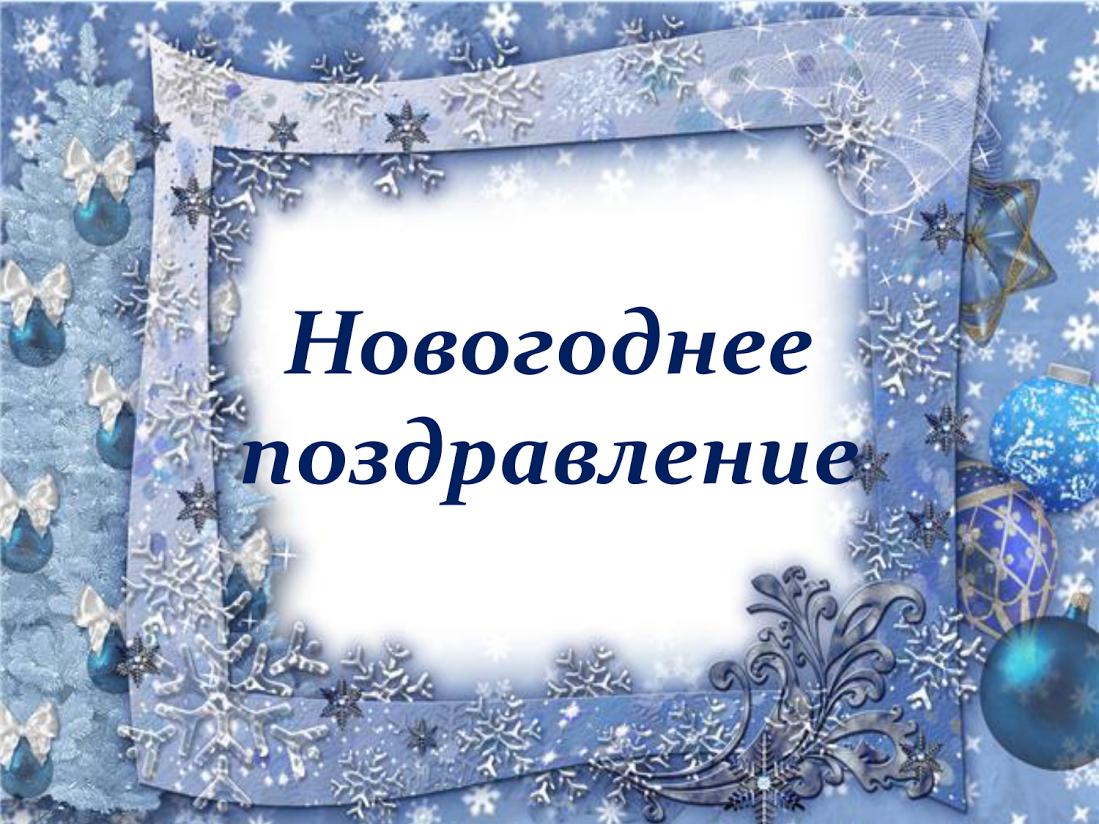 Слайды с поздравлением нового года