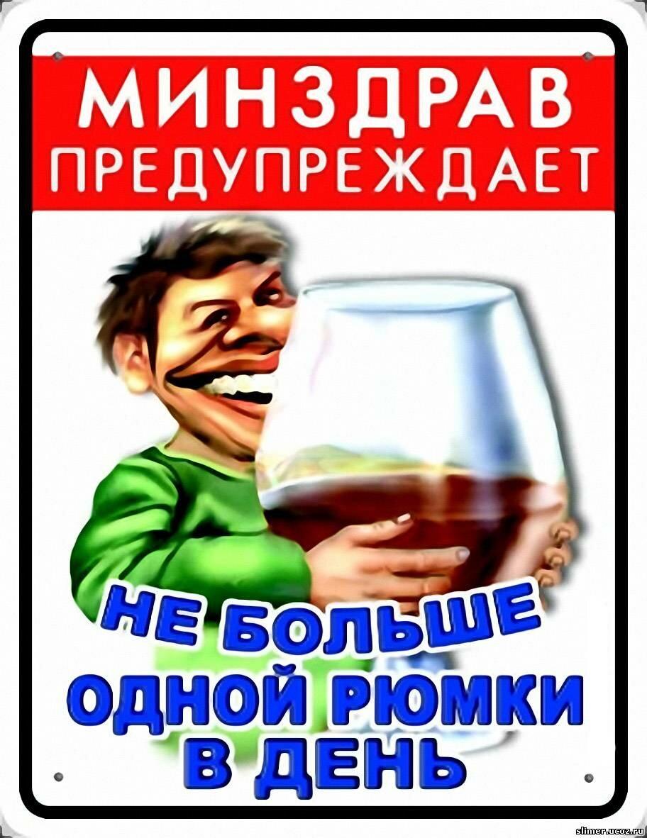 Открытки приколы с алкоголем