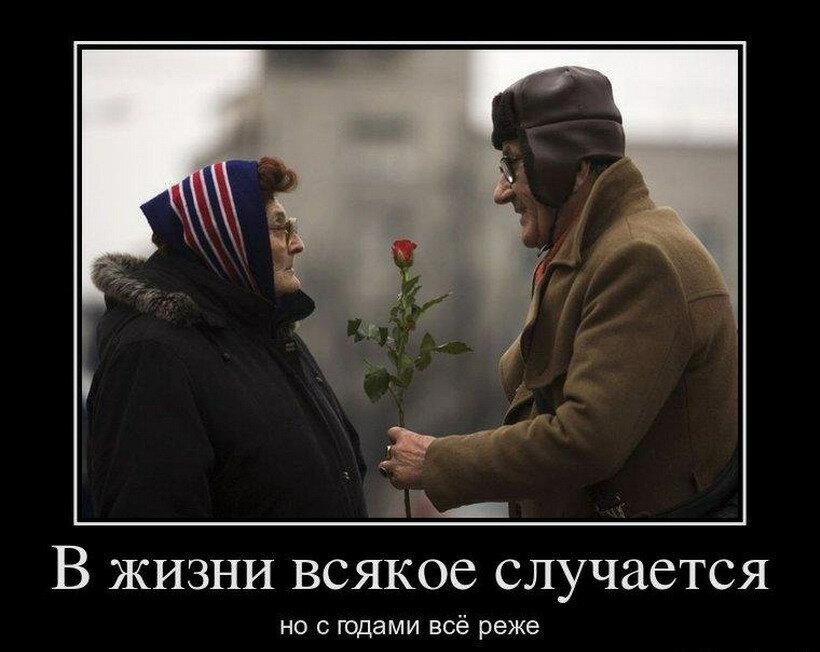 Демотиватор о любви к мужу