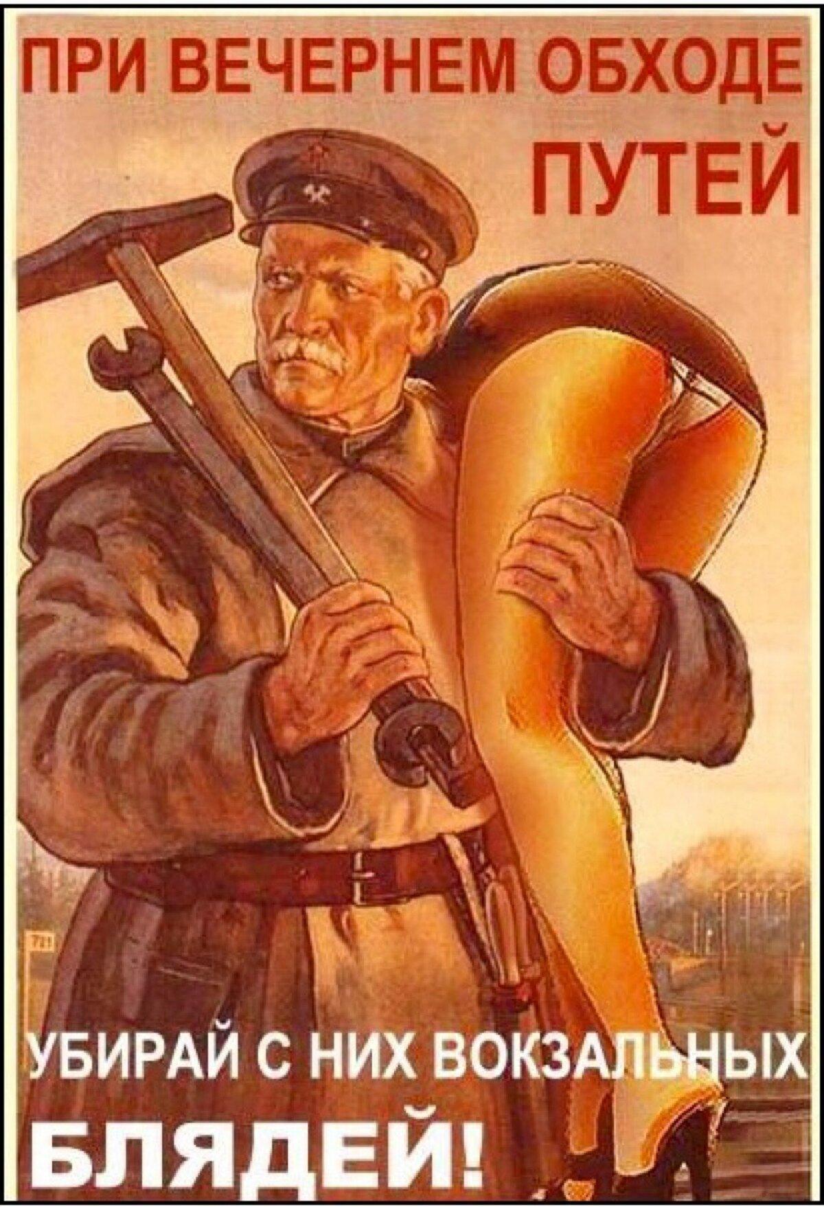 Новый, советские плакаты про работу и труд приколы