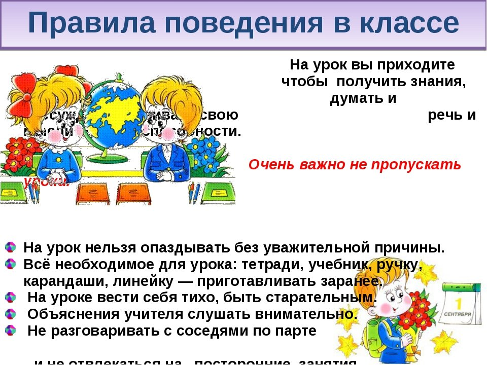 Правила поведения на уроке для детей картинки