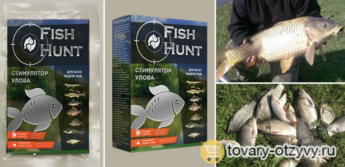 Fish Hunt - активатор клева в Перми