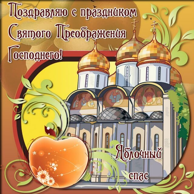 Днем шахтера, открытка с преображением господнем