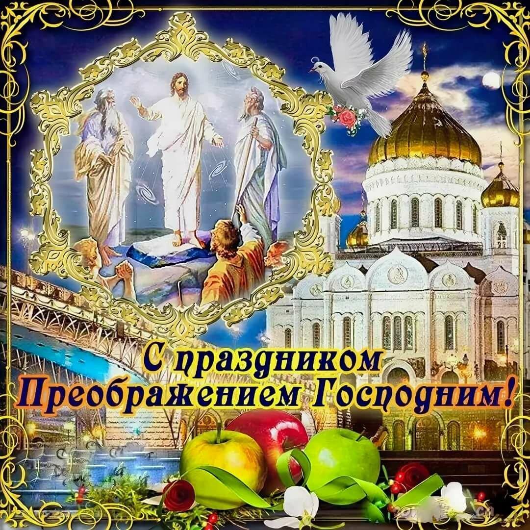 поздравление с праздником преображение господне заказали диски пятью