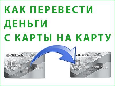 Взять в кредит деньги на карту visa сбербанк