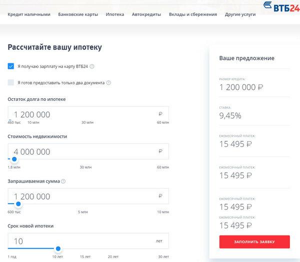 Кредитный калькулятор онлайн банки ру