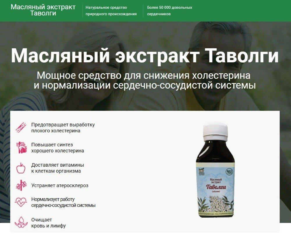 Масляный экстракт Таволги от холестерина в Жуковском