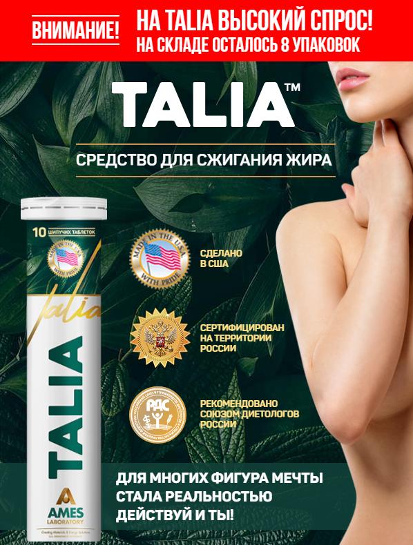 Talia - для сжигания жира в Балашихе