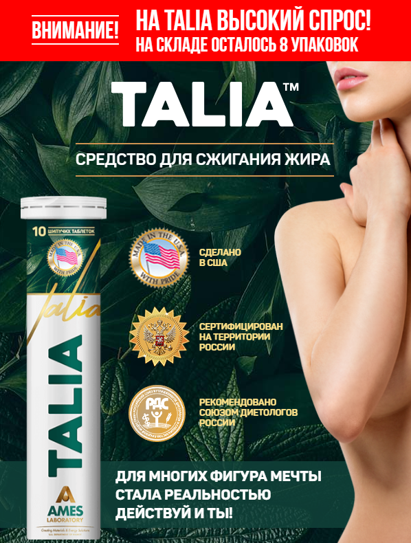 Talia - для сжигания жира