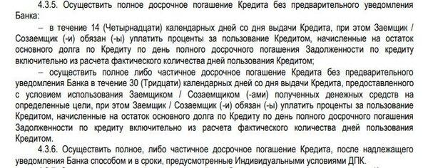 оплатить кредит банк санкт петербург