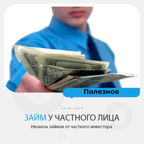 Взять займ у частного лица под расписку без залога и предоплат без комиссии в москве