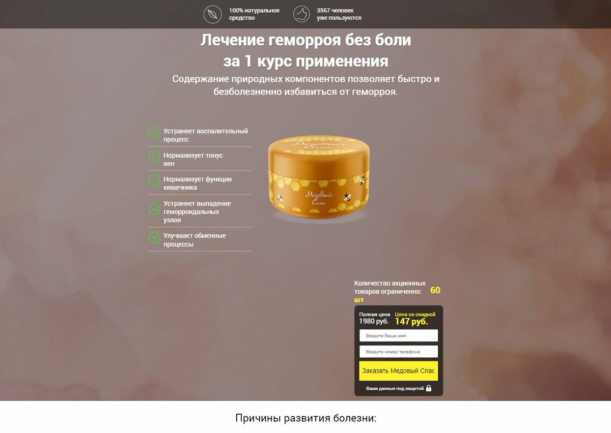 Медовый спас от простатита в Моршанске