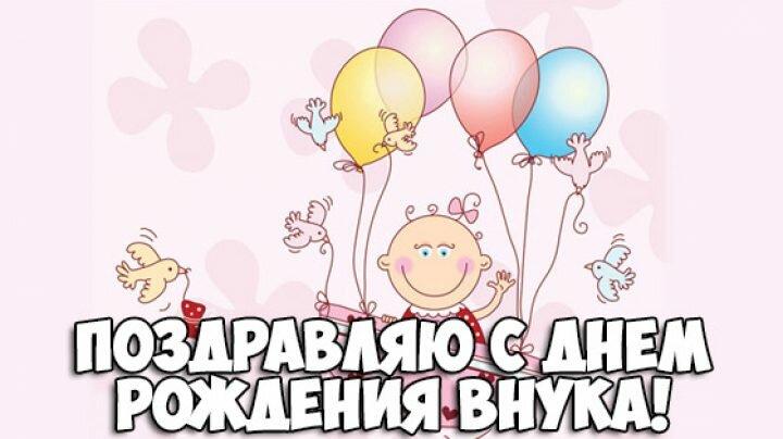 макеева открытка друзьям с днем рождения внука интерфейс