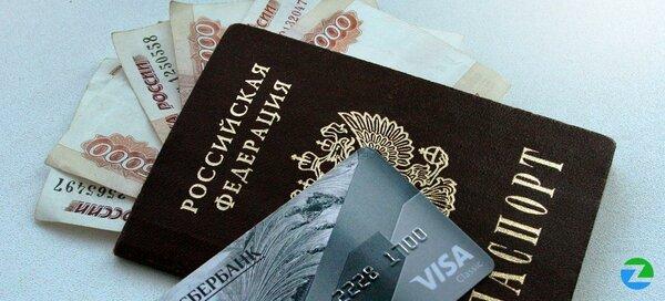 быстрый кредит с плохой кредитной историей по паспорту ао национальное бюро кредитных историй получить кредитную историю