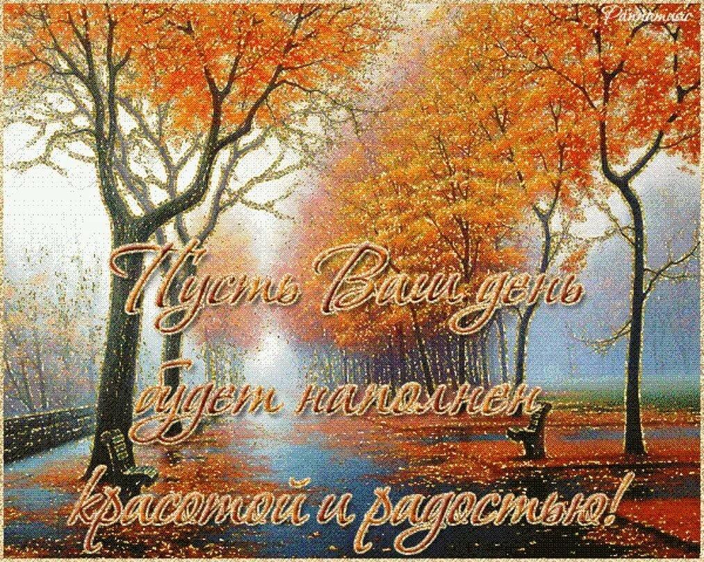 открытки какой чудесный день осенний придаст