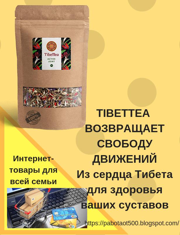 TibeTTea для суставов в Барнауле