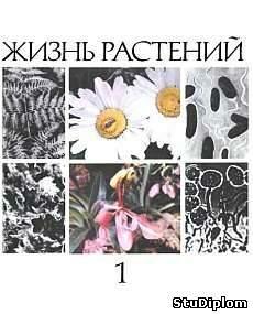 Жизнь растений в 6 томах (1974-1982), скачать djvu
