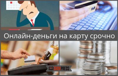 Взять микрокредит онлайн мфо взять кредит в возрасте 20 лет