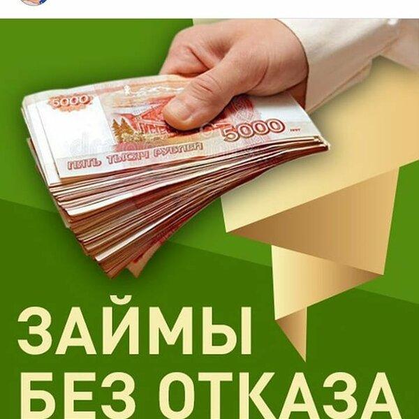 взять займ без документов