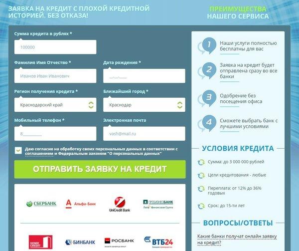 заявка на кредит онлайн во все банки с плохой кредитной историей волгоград