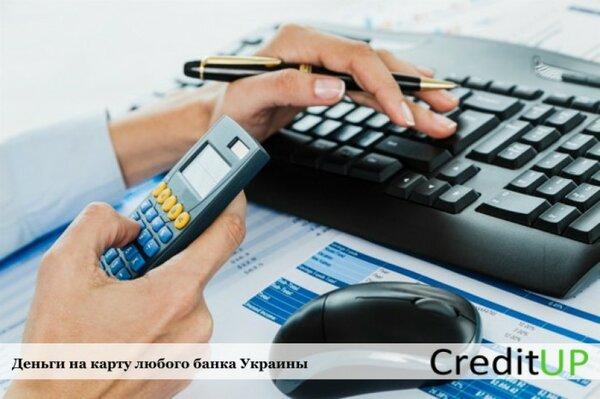 Кредит на карту без звонка украина