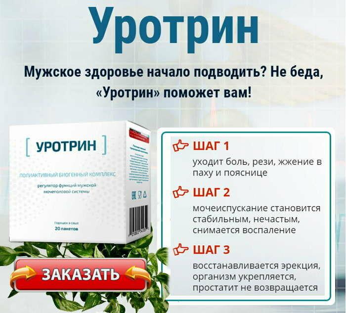 Уротрин от простатита в Новосибирске