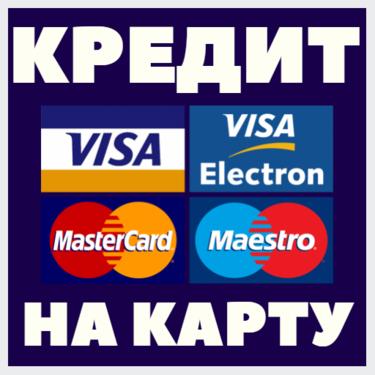 Займы онлайн на карту без проверок без отказа круглосуточно срочно на чужую карту