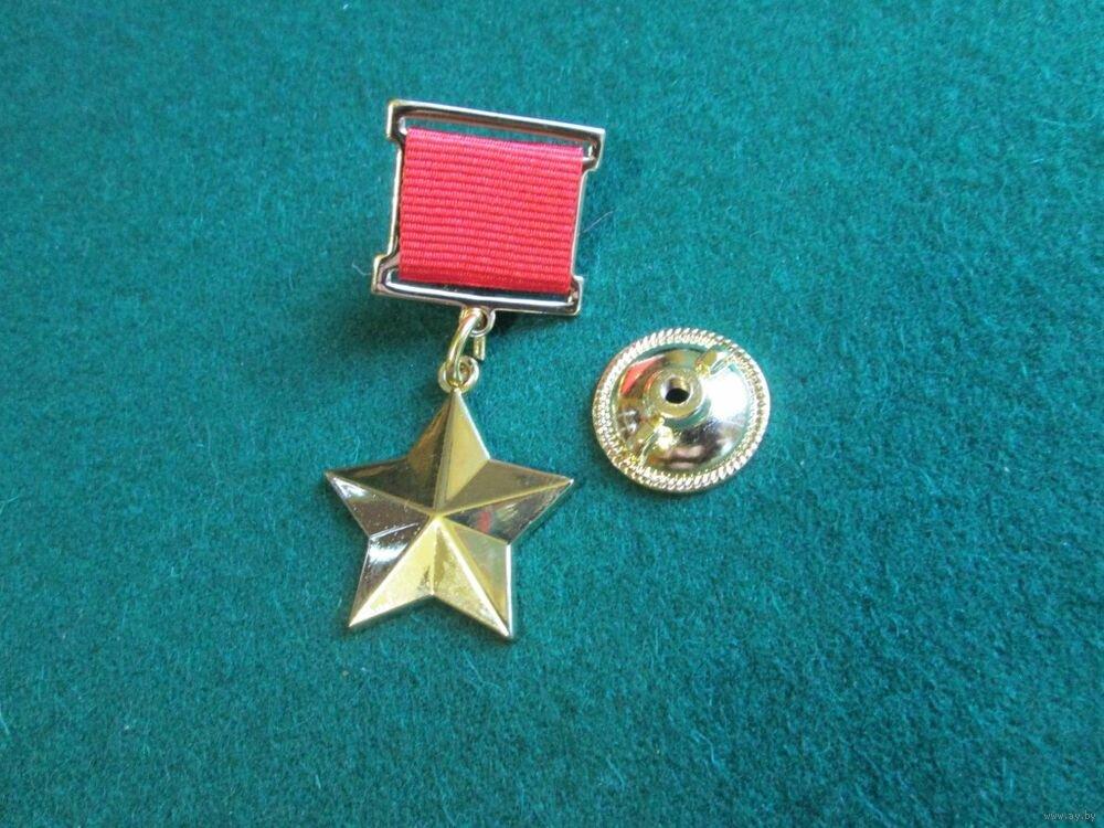 очень приятно, фотография наград героя советского союза ходе