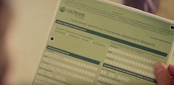 сбербанк онлайн кредит волгоград где оформить онлайн кредит
