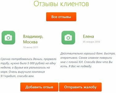 мфо банк отзывы пао почта банк кредит заплатить реквизиты