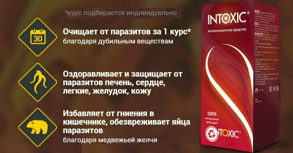 Intoxic от паразитов в Воронеже