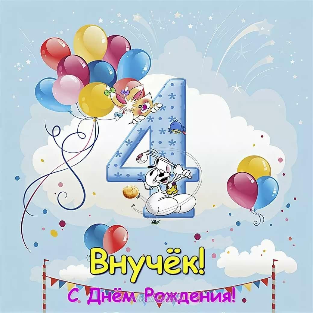 Поздравления с днем рожденья на 4 года