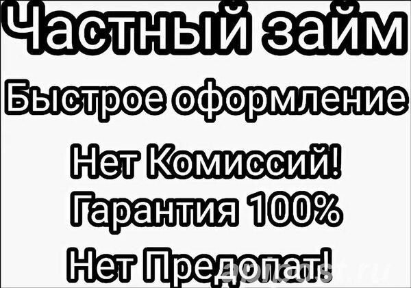 частный займ в городе москва хоум кредит заявка на кредит по телефону
