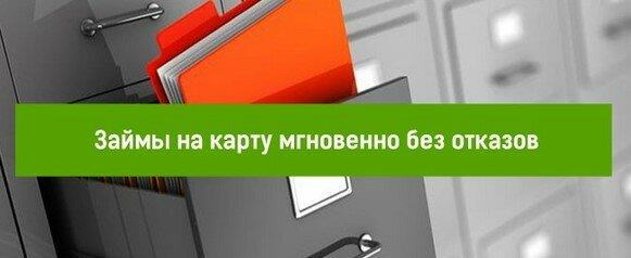 частный займ в москве под высокий процент кредитная карта киров без справок