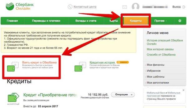 Микрокредит онлайн сбербанк получить кредит в warfare