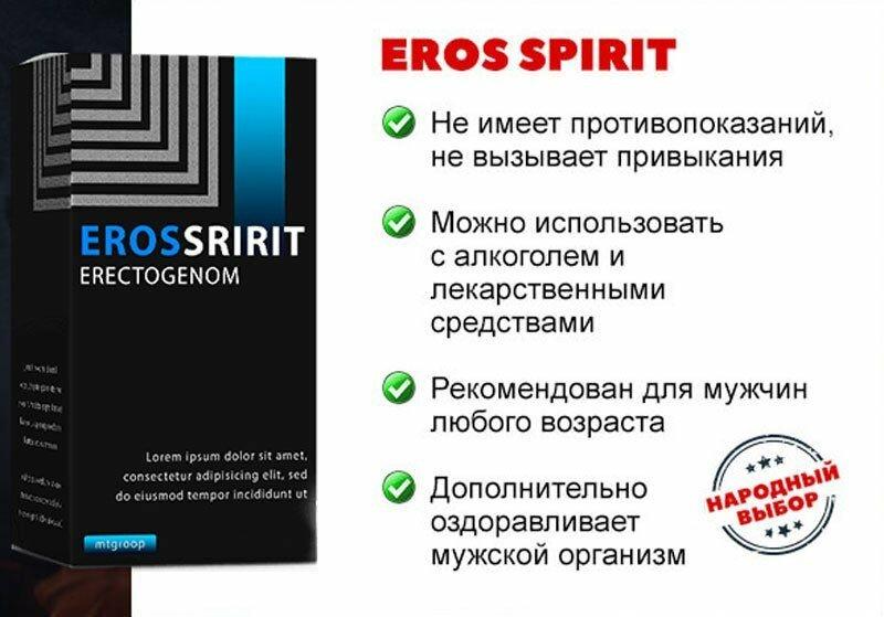 EROS SPIRIT для повышения потенции в Армавире